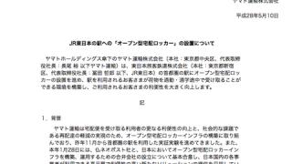 ヤマト運輸がJR東日本各駅への「宅配便受取りロッカー」設置を発表!