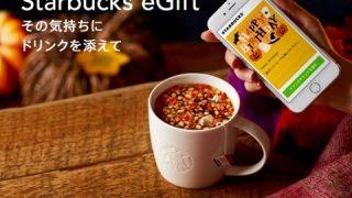 スマホで簡単!スタバの「Starbucks eGift(オンラインギフト)」が手軽で便利!