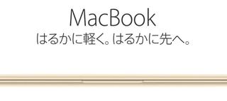 MacBookとMacBook Airのスペックを比較した結果、MacBook「買い」の方向です!