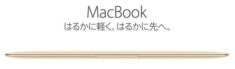 12インチMacBook(2015)とMacBook Airのスペックを比較した結果、MacBook「買い」の方向です!