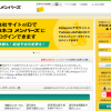 ヤマト運輸の「クロネコメンバーズ」がさらに便利になった!AmazonアカウントとYahoo! JAPAN IDでログイン可能に。
