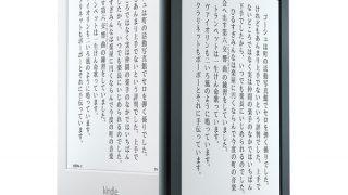 Amazonが薄く軽くなった新型Kindleを発表!でも買うなら僕は「Kindle Paperwhite」をおすすめします。
