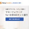 住信SBIネット銀行が「スマートプログラム」のランクアップキャンペーン実施!