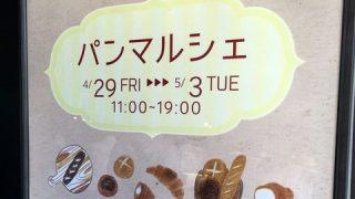 マーチエキュート神田万世橋で「パンマルシェ」開催中!東京近郊のベーカリーが集結。