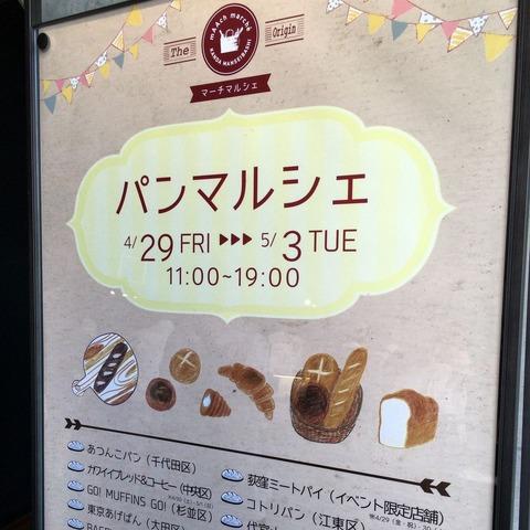 マーチエキュート神田万世橋で「パンマルシェ」開催!東京近郊のベーカリーが集結。