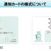 「マイナンバー通知カード」の発送が始まりますが、皆さん大丈夫ですか?