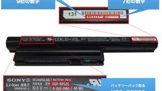 ソニーが無償交換用バッテリーパックを提供開始。VAIOのバッテリーパックを要チェック。