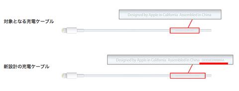 Apple、MacBook付属の「USB-C 充電ケーブル交換プログラム」を発表