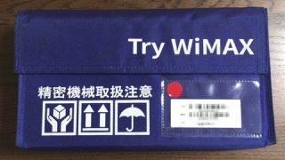 「Try WiMAX」へ申し込み!無料レンタルでWiMAXを契約する前に体験しよう!