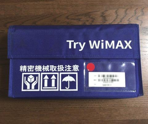 「Try WiMAX」でWiMAX契約前に受信状況や使い勝手を確認しよう!