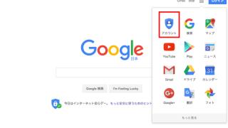 グーグルのセキュリティ診断で「Google Drive」の容量2GBを無料でもらう方法。