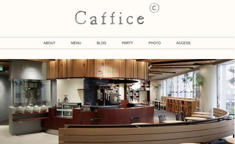 新宿駅周辺!無料Wi-Fiと全席電源有りの「Caffice(カフィス)」は居心地良く快適なブックカフェ。