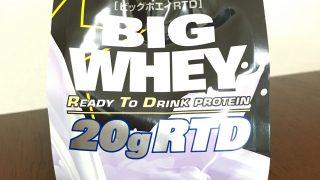 コスパ抜群バルクスポーツのプロテイン「ビッグホエイRTD」に新フレーバー「ブルーベリーヨーグルト」追加!気になる味は?!