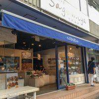 箱根sagamiya(さがみや)の「ナッツヴェセル」が超うまい。箱根旅行のお土産におすすめします