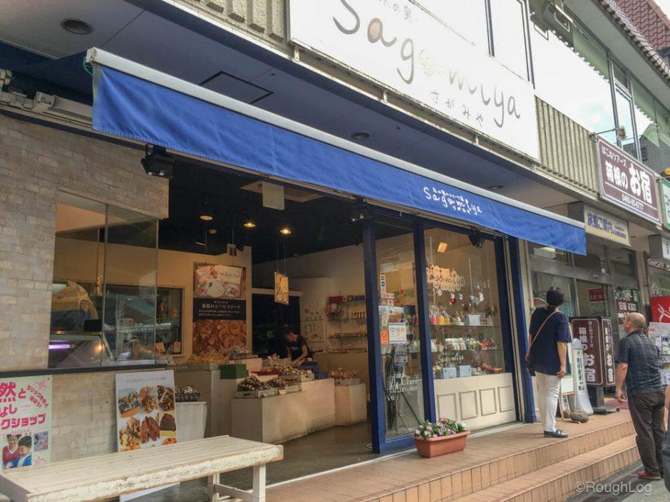 箱根湯本駅前、木の実のスイーツ屋 箱根sagamiya(さがみや)