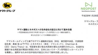 ヤマト運輸が目指す「オープン型宅配ロッカー」のインフラ化に期待!