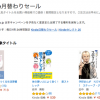 今、Amazonでお得に購入できるKindle本まとめ!【Kindle月替わりセール2016年5月】