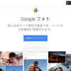 Googleフォトを無料のまま「容量無制限」で利用するための設定方法。