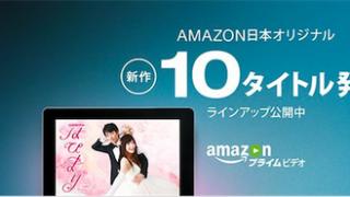 Amazonプライムビデオの「日本オリジナル映像作品」ラインナップ強化。発表記念でFire TVシリーズがセール中!