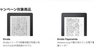 Amazonプライム会員がKindle・Kindle Paperwhiteを購入するなら今がお得!最大72%OFFの期間限定クーポン配布中。