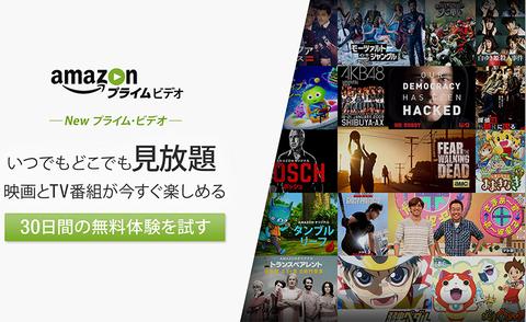 プライムビデオでお得になった「Amazonプライム会員」に「登録しない」という選択肢は消えたかもしれない。