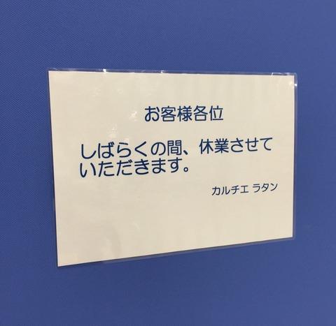 休業のお知らせ|千葉駅近くの穴場カフェ「Cartier Latin(カルチエ・ラタン)」