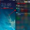 設定で回避!iPhoneをロック中でもLINEやメールを「覗き見」できる思わぬ落とし穴。