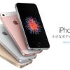iPhone SEは買いなのか!?iPhone 6sと比較して感じた決め手となる5つのポイント。