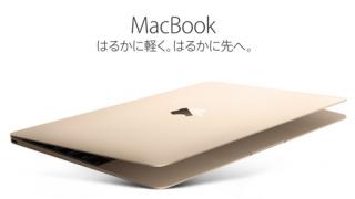 新しいMacBookって何が変わったの?新旧モデルを比較してみた。