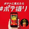 日本マクドナルドが公式アプリをアップデート。「ポテ撮り機能」で写真撮りまくって「金のポテト」をゲットしよう。