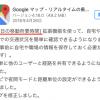 iOS版「Google マップ」がアップデート!新機能「本日の移動所要時間」を使ってみた。