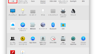 Mac OS X El Capitanレビュー!「メニューバーを自動的に隠す/表示」設定が追加されました。