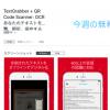 iPhoneで文書のスキャン・翻訳・テキスト保存ができる便利アプリ。TextGrabber + Translator!