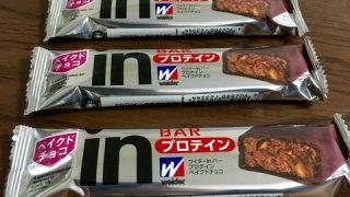 小腹がすいたらコレ!プロテイン配合の森永製菓「ウイダーinバープロテイン」がおすすめ。