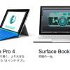 マイクロソフト「Surfaceシリーズ」購入で最大23,000円のキャッシュバックを受け取るために注意すること。