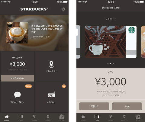 スタバ好き必見!スターバックスジャパンがiPhone・Android向けに公式アプリをリリース。店舗検索から支払いまで!