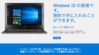 マイクロソフトの「Windows 10」搭載端末が3億台に到達!無償アップグレードは7月29日まで!