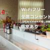 ノマド大歓迎!船橋駅近くの「BellB(ベルビー)」は全席電源・WiFi完備。