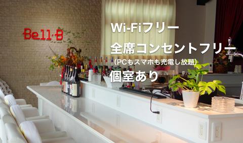 ノマド大歓迎!船橋駅近くの「BellB(ベルビー)」は全席に電源・WiFiあり!