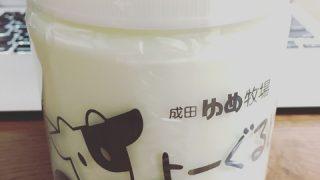 まるでレアチーズケーキのような風味!成田ゆめ牧場の「超原乳ヨーグルト」がうまい。