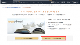 Amazonの「Kindle Unlimited」で30日間の無料お試し期間終了後に自動更新させない方法。