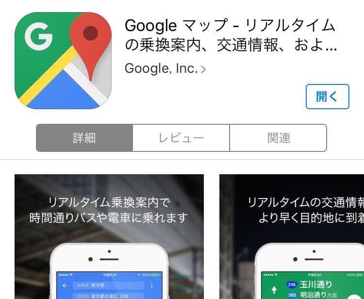 Googleマップのナビ音声が機械から野口美穂さんの音声に戻った!
