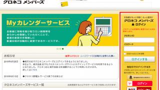 受け取り可能な曜日と時間を事前登録!ヤマト運輸の新サービス「Myカレンダー」が超便利!