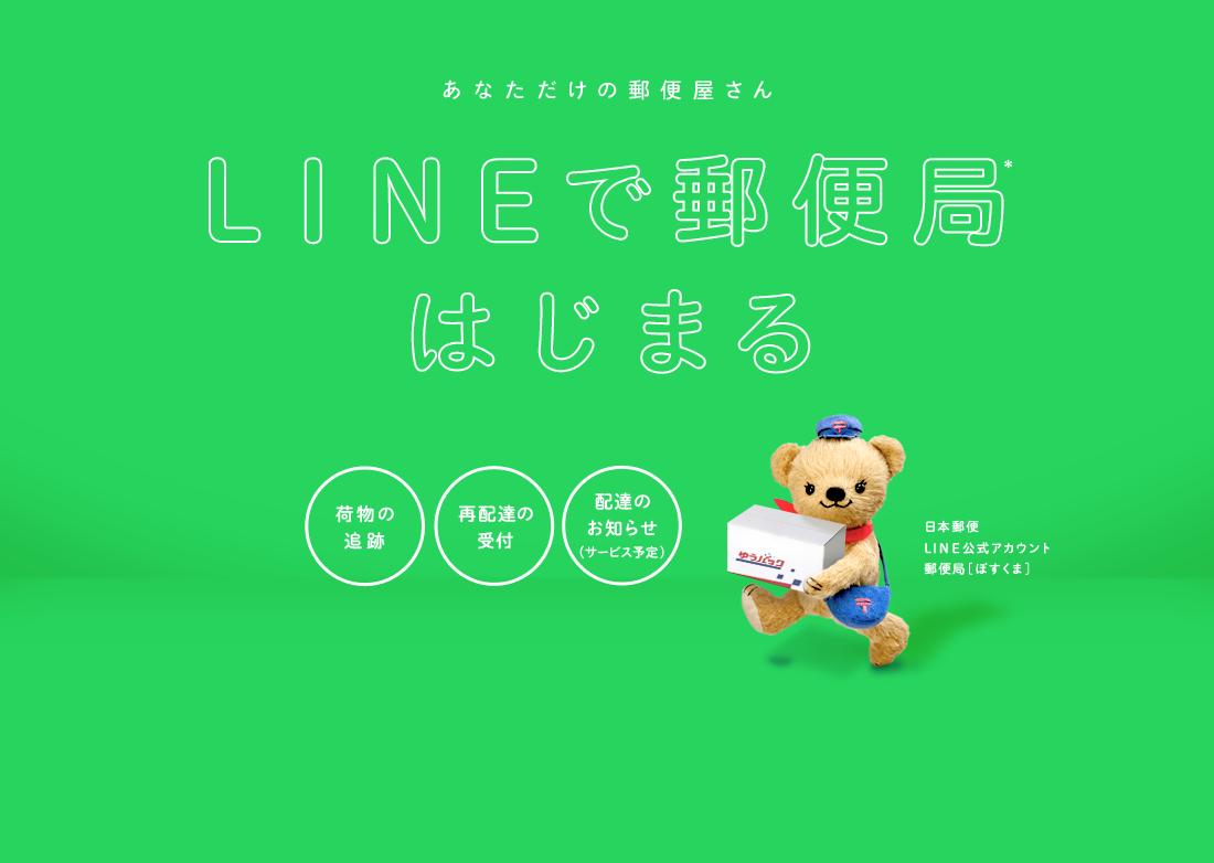 日本郵便がLINEで宅配便の配達予定日通知や再配達依頼を可能に!とりあえず登録しておこう。