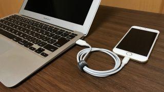 iPhone用に断線しにくいケーブル探しているなら、Ankerの「PowerLine Lightning 」がおすすめ!