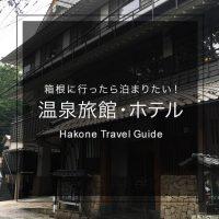 箱根に行ったら泊まりたい!おすすめ温泉旅館・ホテル9選