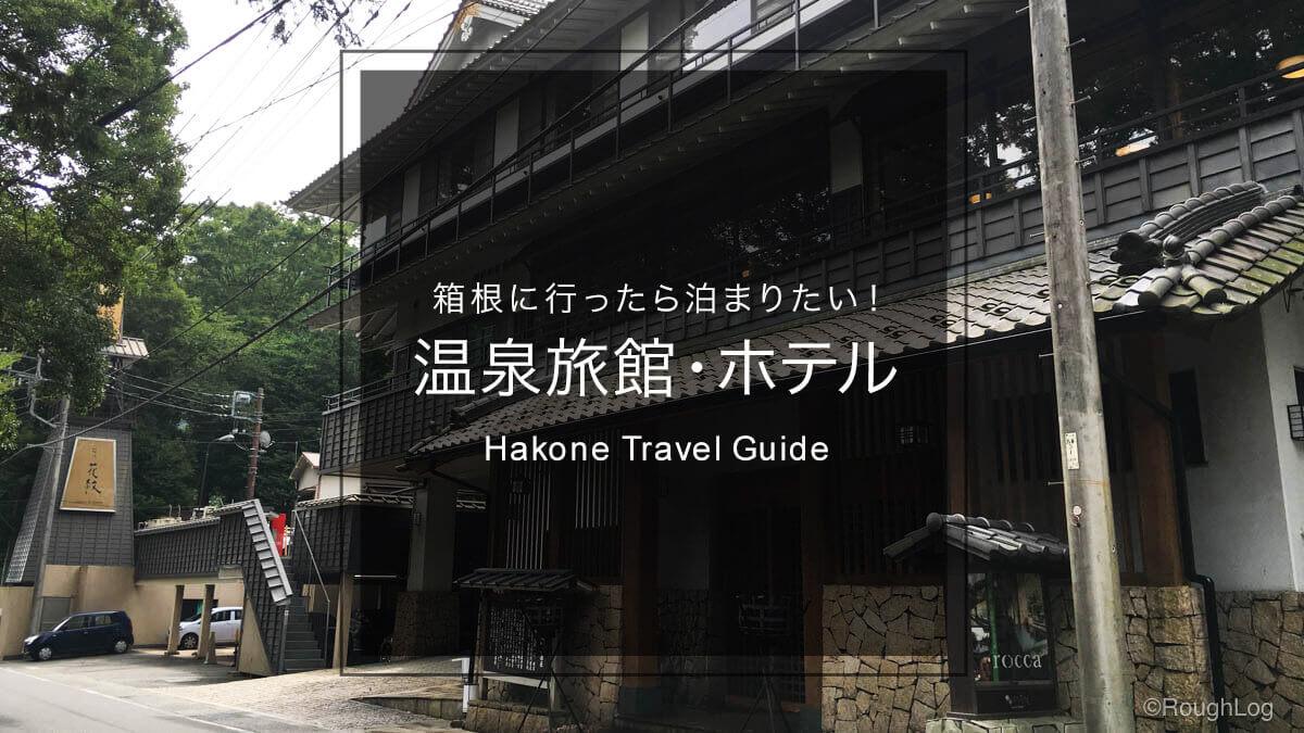 箱根に行ったら泊まりたい温泉旅館・ホテル