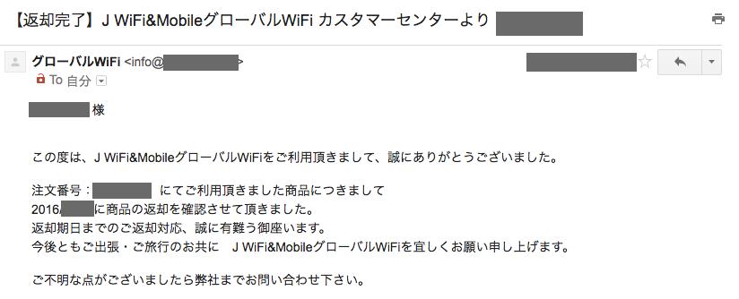 wifi_mail1