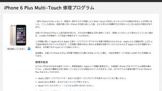 AppleがiPhone 6 Plusの修理プログラムを発表。マルチタッチが反応しないなどの症状。