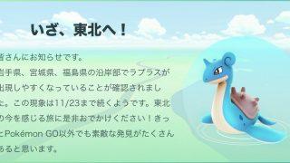 【ポケモンGO】ラプラス捕まえたければ東北へ!期間限定出現イベント開催中。
